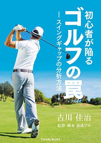 初心者が陥るゴルフの罠 スイングギャップの分析方法の詳細を見る