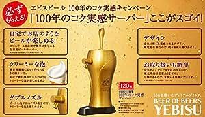 【金色に輝くビールサーバー!!】 ヱビス 100年のコク実感サーバー