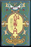 正統 占星術入門 (elfin books series)