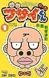 めちゃめちゃ! ブサイくん 1 (ジャンプコミックス)