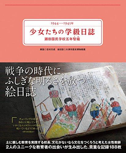 1944~1945年 少女たちの学級日誌 瀬田国民学校五年智組の詳細を見る