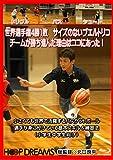 小さくても世界で活躍するバスケットボール選手が身に付けている基本スキル&練習法(小学生中学生向け)ブルーレイ