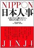 日本人事 NIPPON JINJI~人事のプロから働く人たちへ。時代を生き抜くメッセージ~