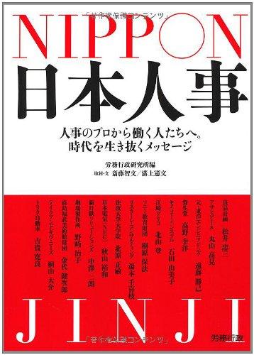 日本人事 NIPPON JINJI~人事のプロから働く人たちへ。時代を生き抜くメッセージ~の詳細を見る