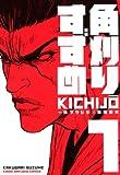 角刈りすずめ (1) (近代麻雀コミックス)