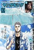 ヤングキング 2013年 7/1号 [雑誌]