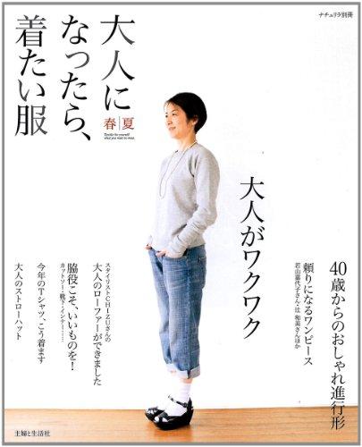 大人になったら、着たい服 春/夏 (ナチュリラ別冊)の詳細を見る