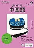 NHKラジオ まいにち中国語 2017年 9月号 [雑誌] (NHKテキスト)