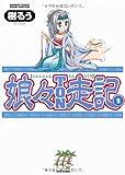 娘々TON走記 ② (バンブーコミックス )