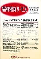 精神科臨床サービス 第4巻4号〈特集〉地域で実践できる危機予防と危機介入