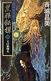 神狼記昔語り 黒狼秘譚〈3〉天の狼煙火 (C・NOVELSファンタジア)