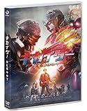 キカイダー REBOOT [DVD]