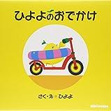 ひよよのおでかけ―ひよよのえほんシリーズ (ミキハウスの絵本)