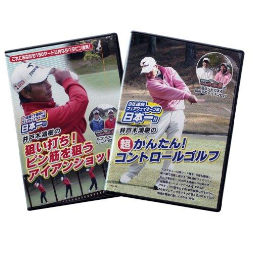 ゴルフレッスンDVD 井戸木鴻樹プロ 2枚組セット ワールドゴルフ専売商品