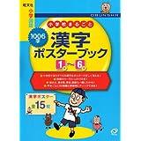 小学校まるごと1006字漢字ポスターブック1~6年