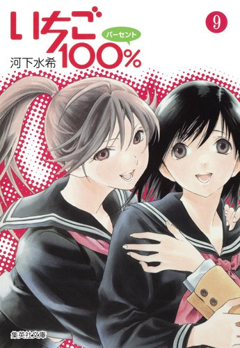 いちご100% 9 (集英社文庫 か 62-9)