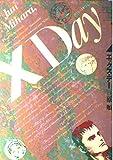 X day / 三原 順 のシリーズ情報を見る
