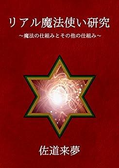 [佐道 来夢]のリアル魔法使い研究: ~魔法の仕組みとその他の仕組み~