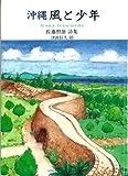 沖縄風と少年―佐藤照雄詩集 (ジュニア・ポエム双書 79)
