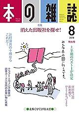 本の雑誌421号2018年8月号