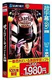 超字幕/チャーリーとチョコレート工場 (キャンペーン版)