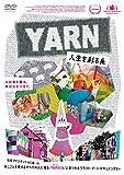 YARN 人生を彩る糸 DVD[DVD]