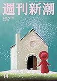 週刊新潮 2016年 4/7 号 [雑誌]