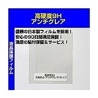 ソニーモバイルコミュニケーションズ Xperia XZ SOV34 au 用 液晶保護フィルム 高硬度9Hアンチグレアタイプ