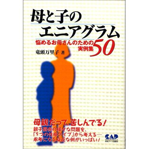 母と子のエニアグラム―悩めるお母さんのための実例集50