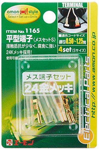 エーモン 平型端子(メスセット・S) 110型24Kメッキ 4セット 1165