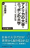 グローバル化時代の大学論1 - アメリカの大学・ニッポンの大学 - TA、シラバス、授業評価 (中公新書ラクレ)