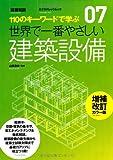 世界で一番やさしい建築設備 増補改訂カラー版 (エクスナレッジムック 世界で一番やさしい建築シリーズ 7)