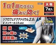 【第2類医薬品】ビーエスバンZXテープ大判 7枚 ※セルフメディケーション税制対象商品