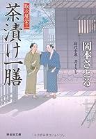 茶漬け一膳 〔取次屋栄三〕 (祥伝社文庫)