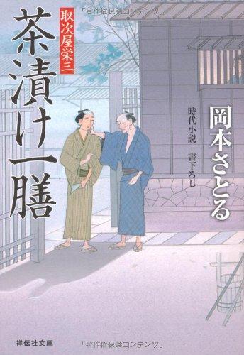 茶漬け一膳 〔取次屋栄三〕 (祥伝社文庫)の詳細を見る