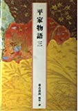 日本の古典―完訳〈44〉平家物語 3
