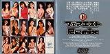 フェアエスト ReMix 1 [VHS]