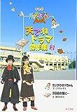 NHK天才てれびくんMAX 天てれドラマ傑作集〈2〉