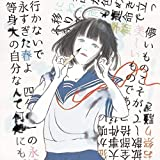 永すぎた春/ハイパーリアリスト(初回限定盤)