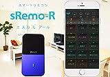 スマート学習リモコン sRemo-R (エスリモアール) 【G...