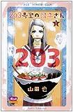 203号室の尽子さん / 山田 也 のシリーズ情報を見る