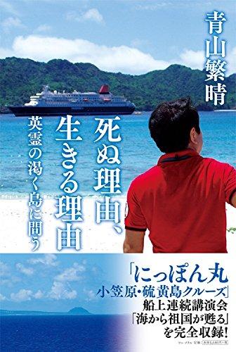 死ぬ理由、生きる理由 -英霊の渇く島に問う- (ワニプラス)の詳細を見る
