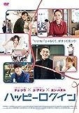 ハッピーログイン[DVD]