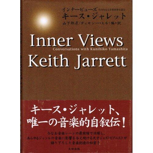 キース・ジャレット インナービューズ―その内なる音楽世界を語るの詳細を見る