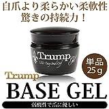 Trump ベースジェル 25g
