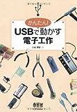 かんたん!USBで動かす電子工作