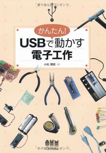 かんたん!USBで動かす電子工作の詳細を見る