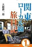 関東ローカル線旅日記〈1両目〉