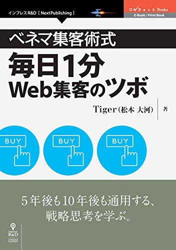 ベネマ集客術式 毎日1分Web集客のツボ ベネマ式集客術 (NextPublishing)