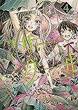 マザーグール コミック 1-4巻セット